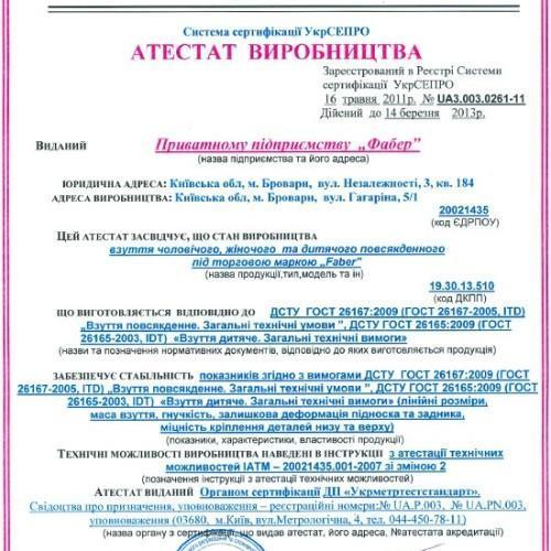 Аттестат производства 2013 г.
