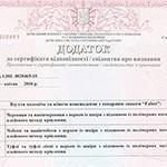 Дополнение к сертификату соответствия 2010 г.