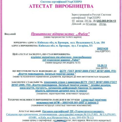 Аттестат производства 2016 г.