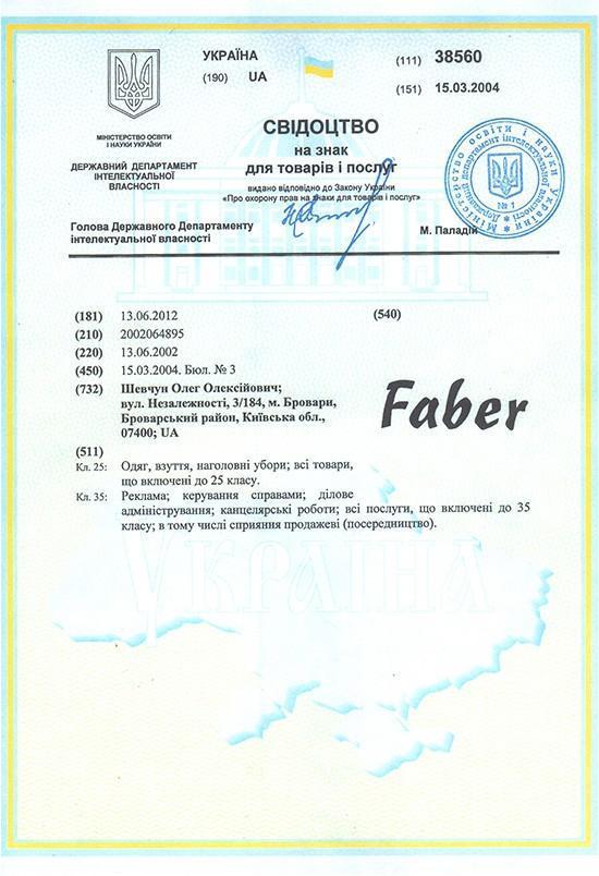 Свидетельство на знак Faber для товаров и услуг