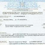 Сертификат соответствия 2013 г.