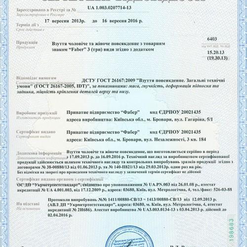 Сертификат соответствия 2016 г.