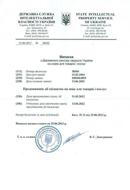 Выписка с Госреестра свидетельств Украины на знаки для товаров и услуг
