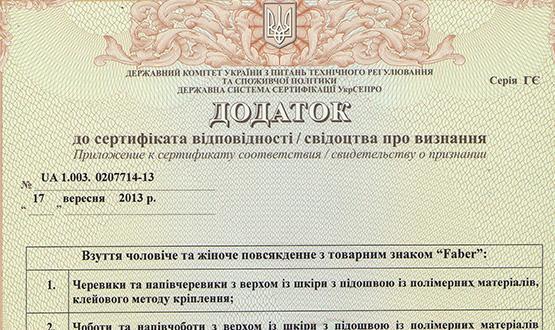 Дополнение к сертификату соответствия