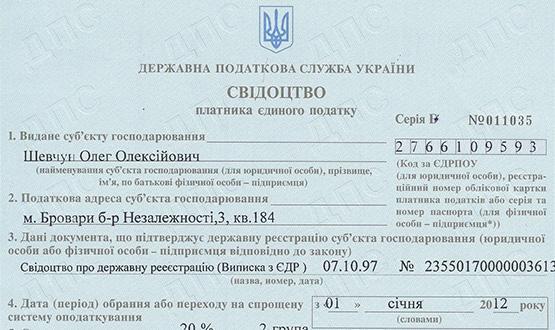Свидетельство плательщика единого налога